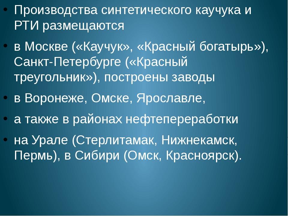 Производства синтетического каучука и РТИразмещаются в Москве(«Каучук», «Кр...