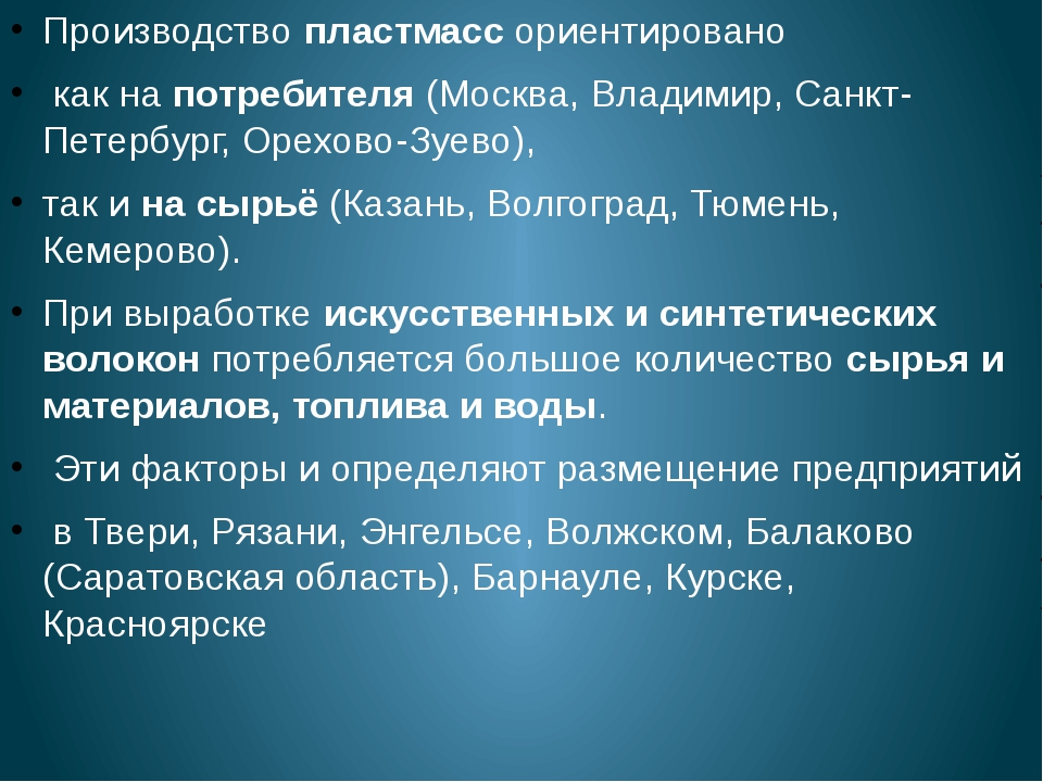 Производство пластмасс ориентировано как на потребителя (Москва, Владимир, Са...