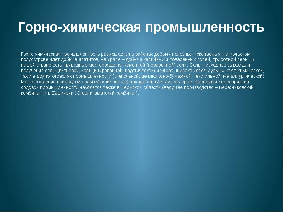 Горно-химическая промышленность Горно-химическая промышленность размещается в...