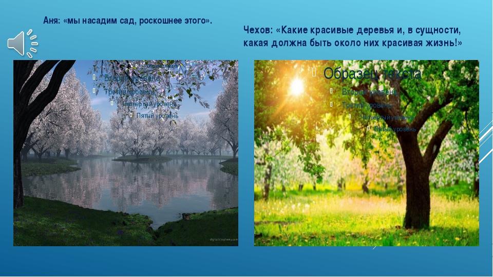 Аня: «мы насадим сад, роскошнее этого». Чехов: «Какие красивые деревья и, в с...