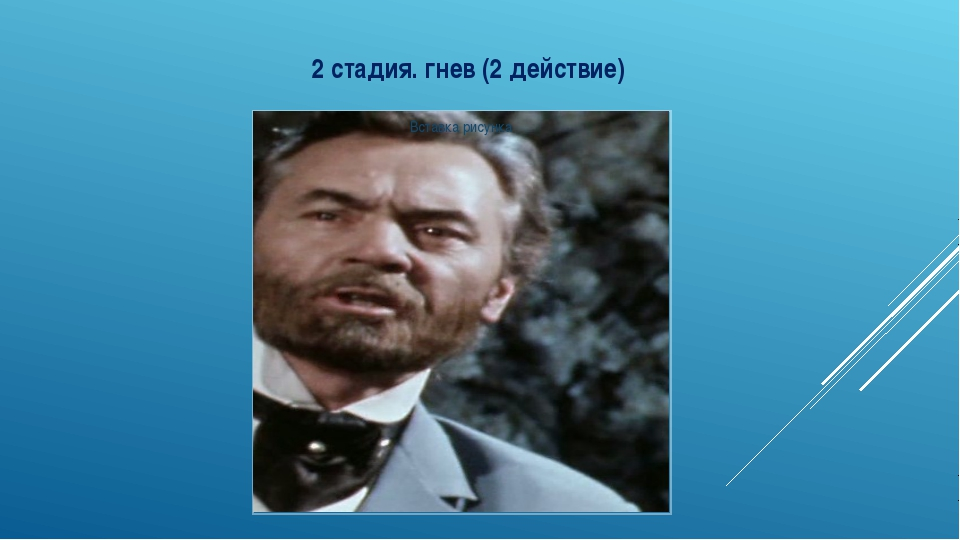 2 стадия. гнев (2 действие)