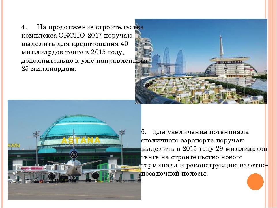4. На продолжение строительства комплекса ЭКСПО-2017 поручаю выделить для кре...
