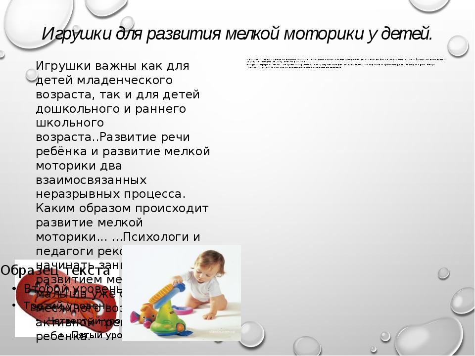 Игрушки для развития мелкой моторики у детей. Шнуровки способствуют развитию...