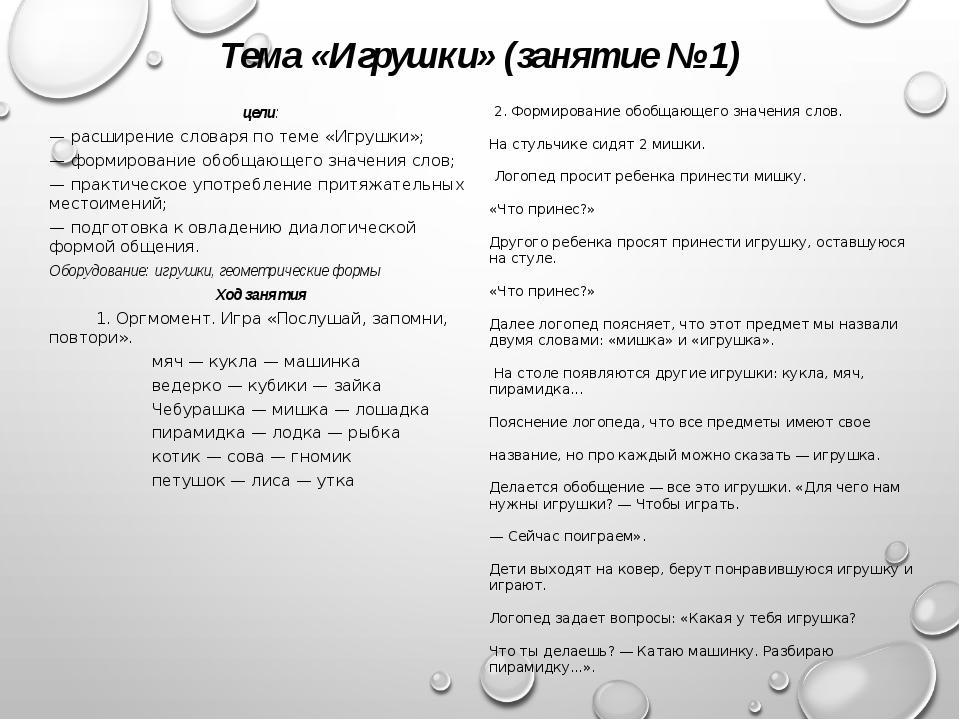 Тема «Игрушки» (занятие № 1) цели: — расширение словаря по теме «Игрушки»; —...