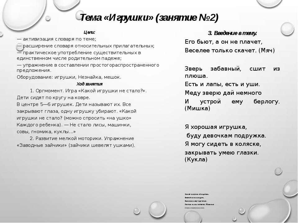 Тема «Игрушки» (занятие № 2) Цели: — активизация словаря по теме; — расширени...