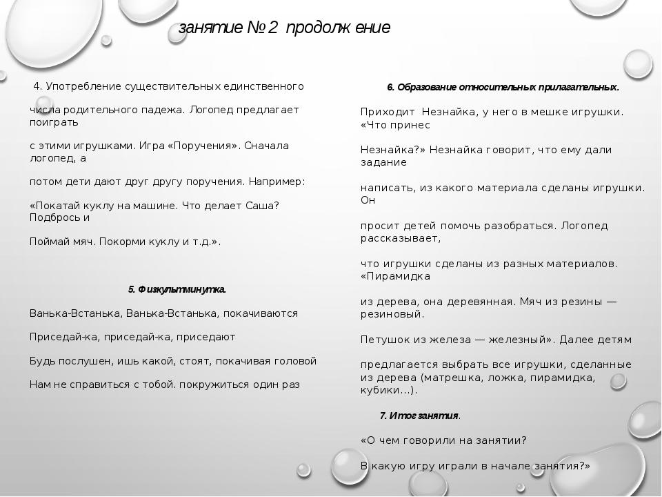 занятие № 2 продолжение 4. Употребление существительных единственного числа р...