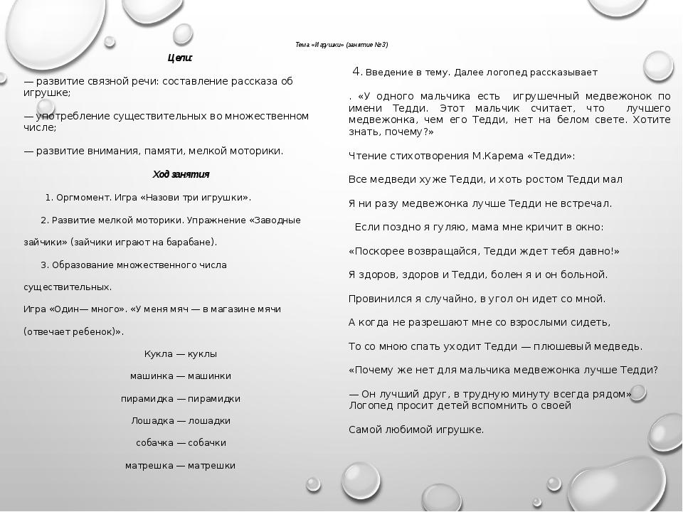 Тема «Игрушки» (занятие № 3) Цели: — развитие связной речи: составление расск...
