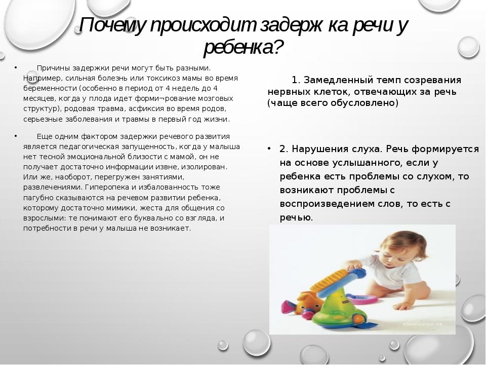 Почему происходит задержка речи у ребенка? Причины задержки речи могут быть р...