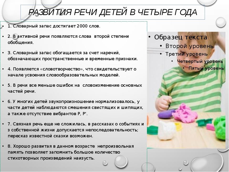 РАЗВИТИЯ РЕЧИ ДЕТЕЙ В ЧЕТЫРЕ ГОДА 1. Словарный запас достигает 2000 слов. 2....