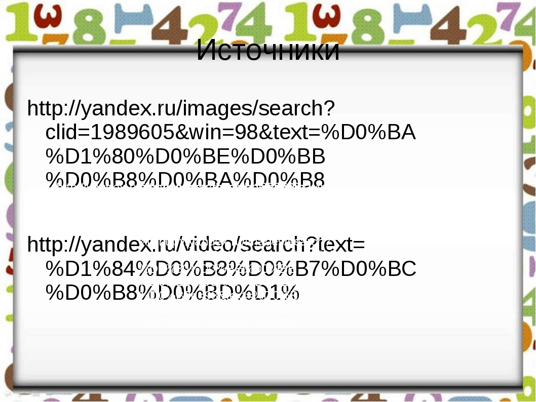 Источники http://yandex.ru/images/search?clid=1989605&win=98&text=%D0%BA%D1%8...