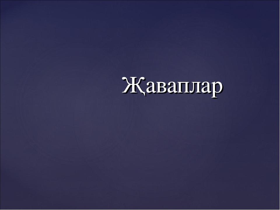 Җаваплар