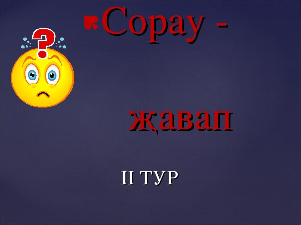 Сорау -                 җавап Сорау -                 җавап
