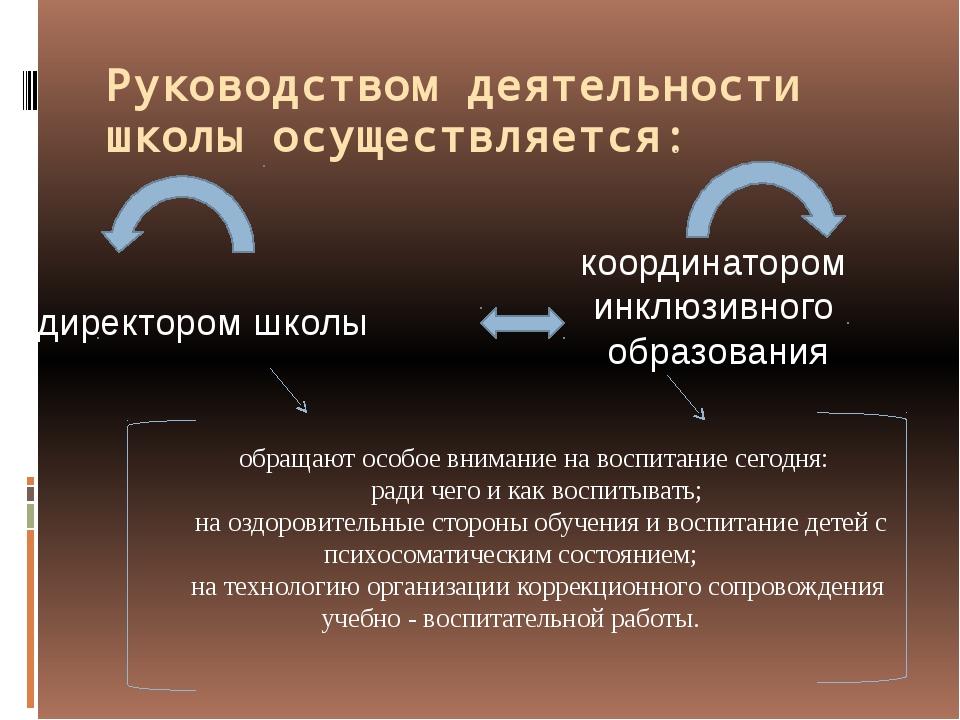 Руководством деятельности школы осуществляется: директором школы координаторо...