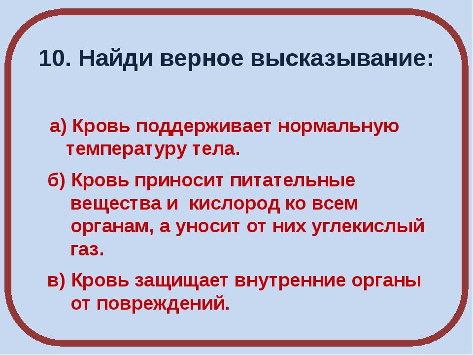 10. Найди верное высказывание: а) Кровь поддерживает нормальную температуру...