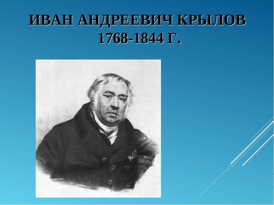 ИВАН АНДРЕЕВИЧ КРЫЛОВ 1768-1844 Г.