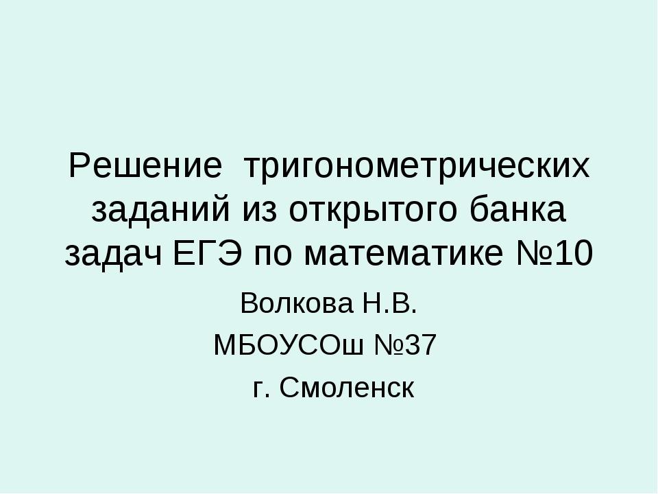 Решение тригонометрических заданий из открытого банка задач ЕГЭ по математике...
