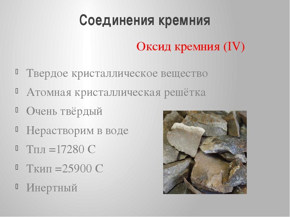 Соединения кремния Оксид кремния (IV) Твердое кристаллическое вещество Атомна...