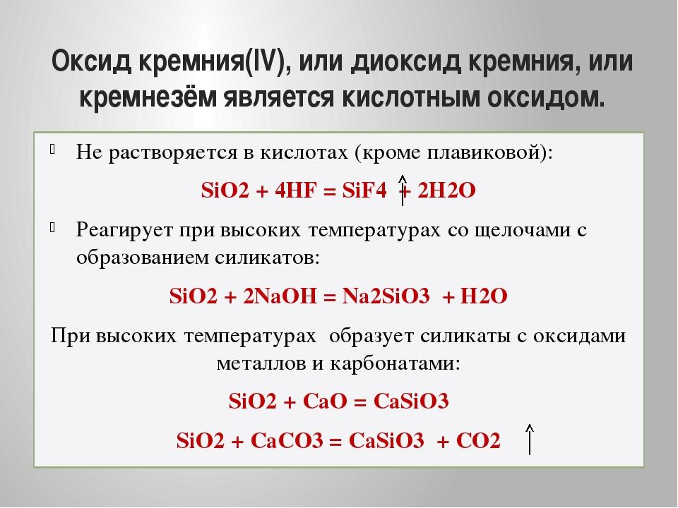 Оксид кремния(IV), или диоксид кремния, или кремнезём является кислотным окси...