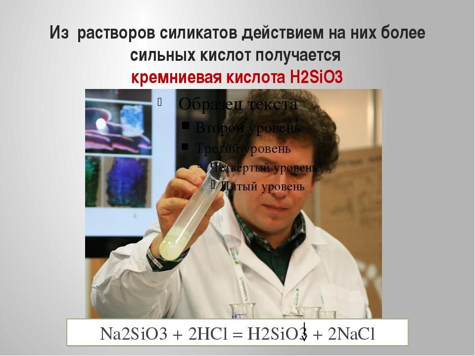 Из растворов силикатов действием на них более сильных кислот получается кремн...