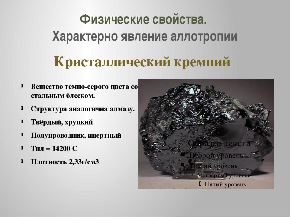 Физические свойства. Характерно явление аллотропии Кристаллический кремний Ве...