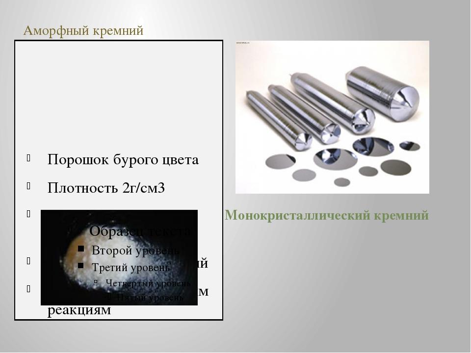 Аморфный кремний Монокристаллический кремний Порошок бурого цвета Плотность 2...