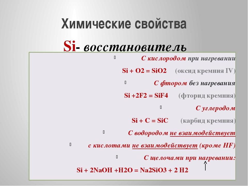 Химические свойства С кислородом при нагревании Si + O2 = SiO2 (оксид кремния...
