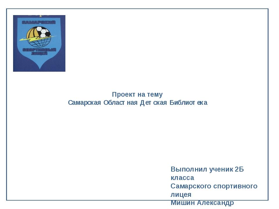 Проект на тему Самарская Областная Детская Библиотека Выполнил ученик 2Б кла...