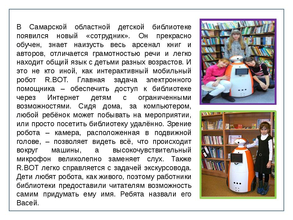 В Самарской областной детской библиотеке появился новый «сотрудник». Он прек...