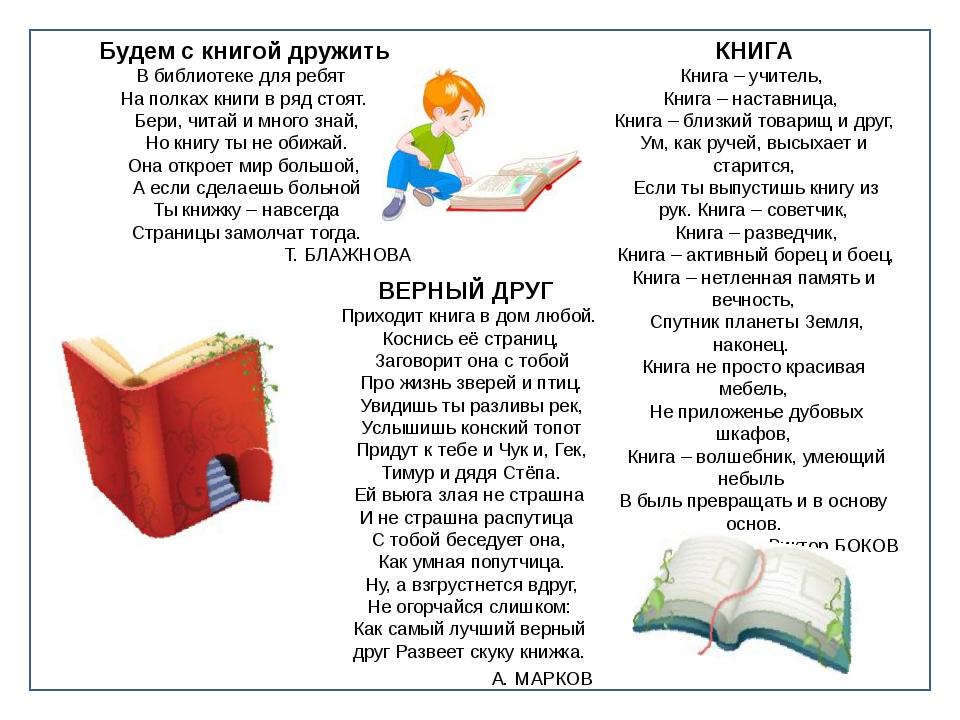 Будем с книгой дружить В библиотеке для ребят На полках книги в ряд стоят. Б...