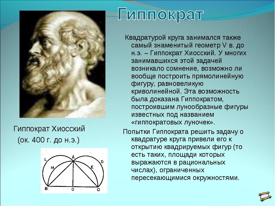 Квадратурой круга занимался также самый знаменитый геометр V в. до н.э. – Ги...
