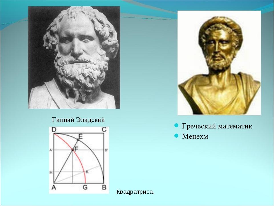 Греческий математик Менехм Гиппий Элидский Квадратриса.