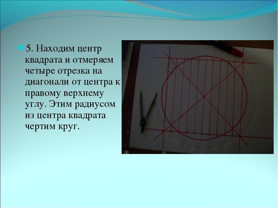 5. Находим центр квадрата и отмеряем четыре отрезка на диагонали от центра к...