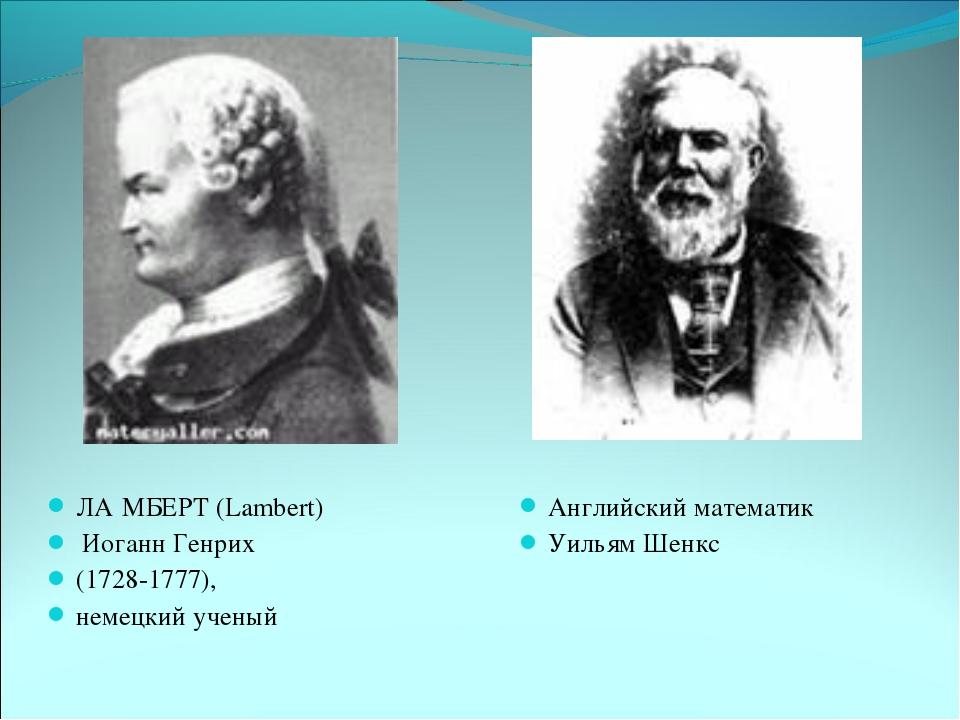 ЛА́МБЕРТ (Lambert) Иоганн Генрих (1728-1777), немецкий ученый Английский мате...