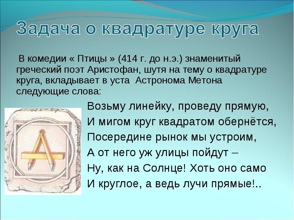 В комедии « Птицы » (414 г. до н.э.) знаменитый греческий поэт Аристофан, шу...