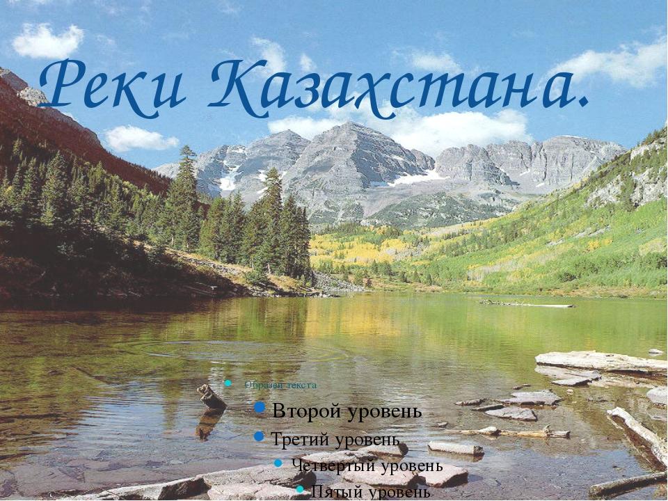 Реки Казахстана.