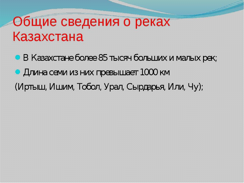 Общие сведения о реках Казахстана В Казахстане более 85 тысяч больших и малых...