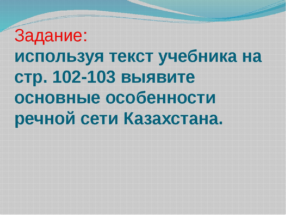 Задание: используя текст учебника на стр. 102-103 выявите основные особенност...