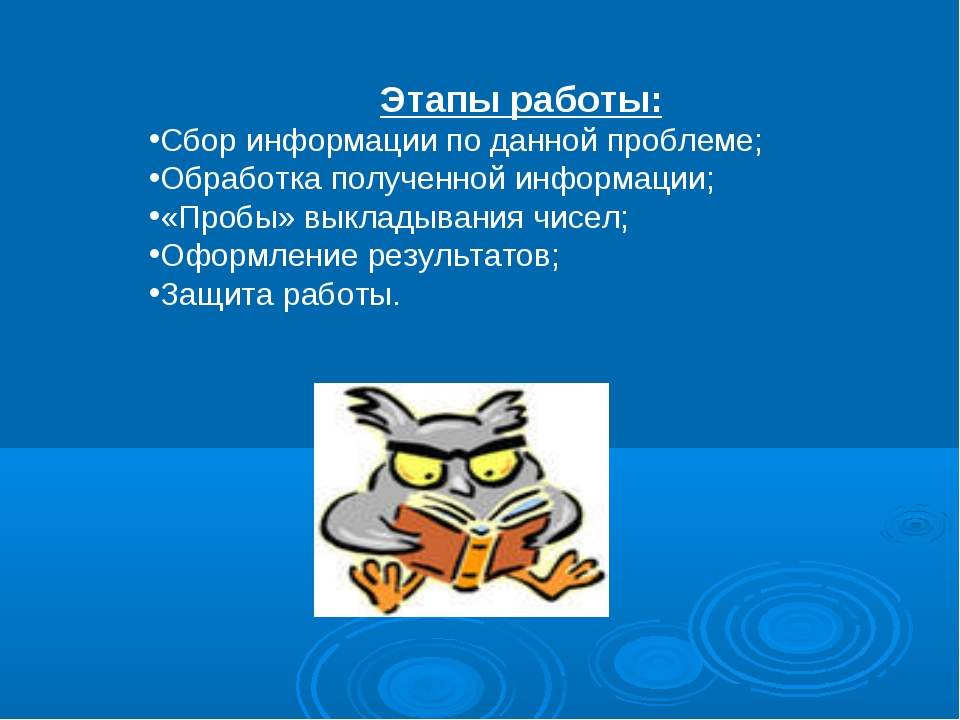 Этапы работы: Сбор информации по данной проблеме; Обработка полученной информ...