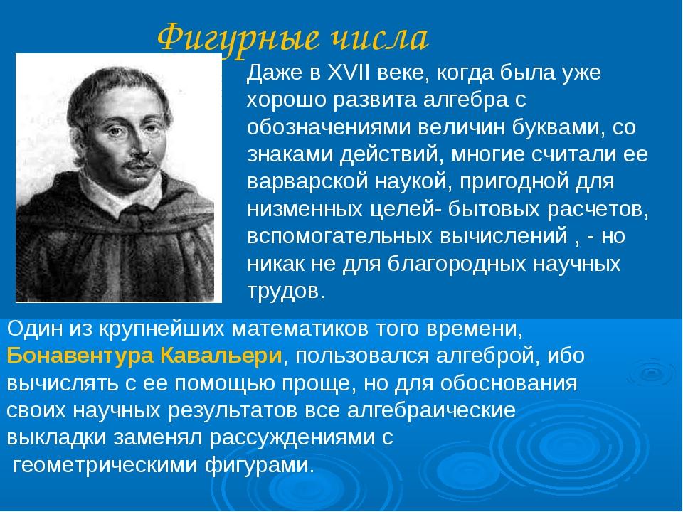 Фигурные числа Даже в XVII веке, когда была уже хорошо развита алгебра с обоз...