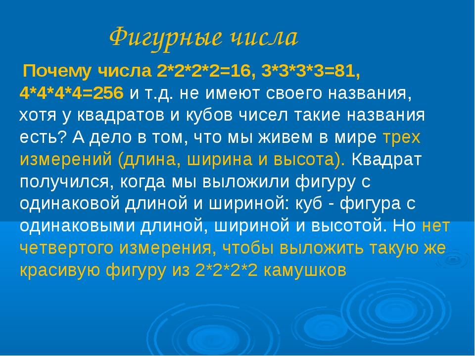 Фигурные числа Почему числа 2*2*2*2=16, 3*3*3*3=81, 4*4*4*4=256 и т.д. не име...