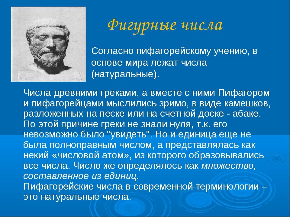 Фигурные числа Согласно пифагорейскому учению, в основе мира лежат числа (нат...