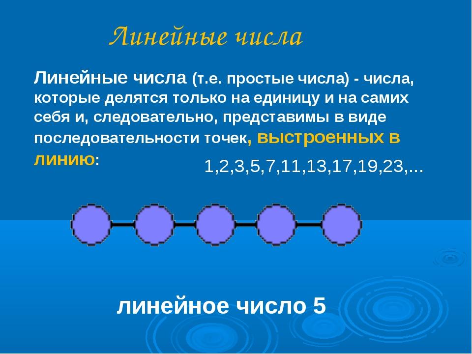 Линейные числа Линейные числа (т.е. простые числа) - числа, которые делятся т...