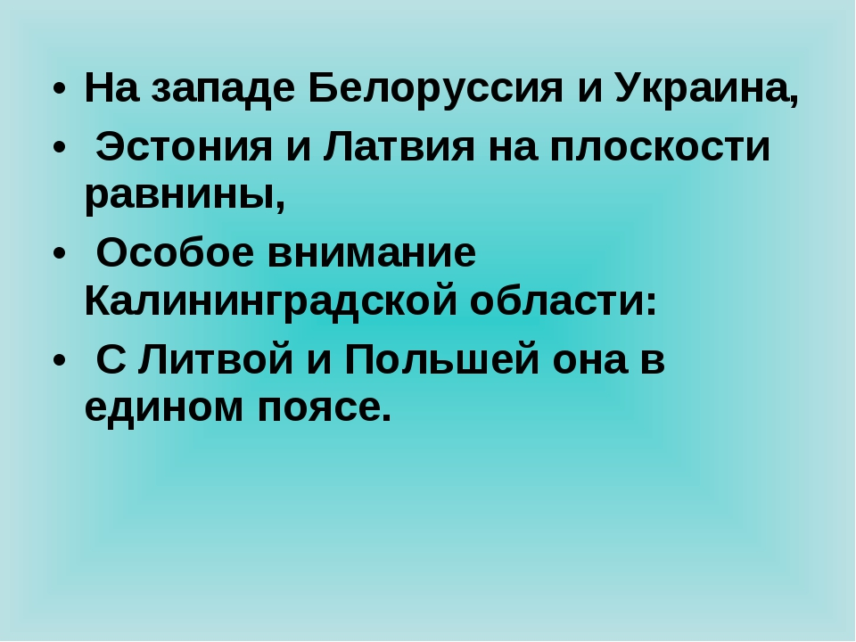 На западе Белоруссия и Украина, Эстония и Латвия на плоскости равнины, Особо...