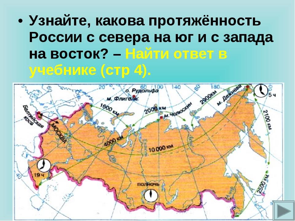 Узнайте, какова протяжённость России с севера на юг и с запада на восток? – Н...