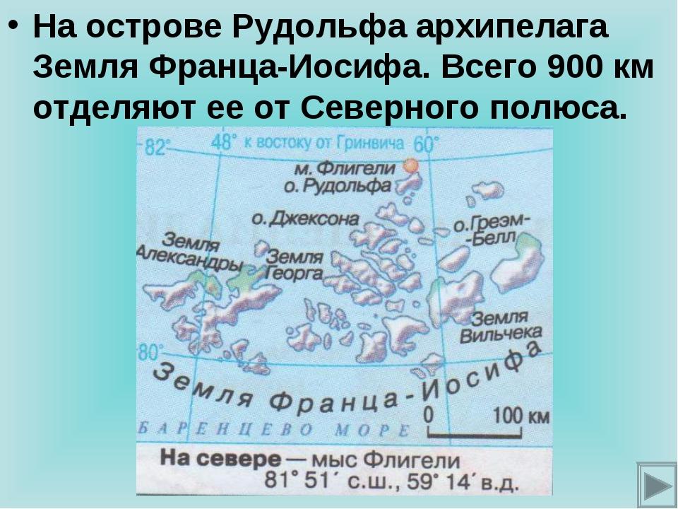 На острове Рудольфа архипелага Земля Франца-Иосифа. Всего 900 км отделяют ее...