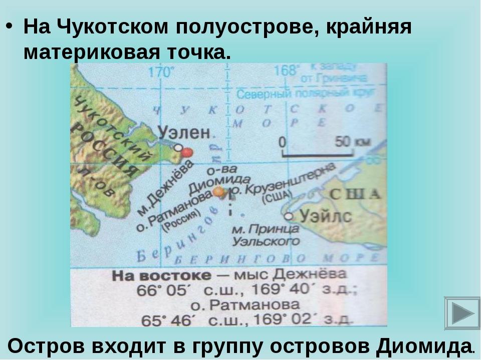 На Чукотском полуострове, крайняя материковая точка. Остров входит в группу о...