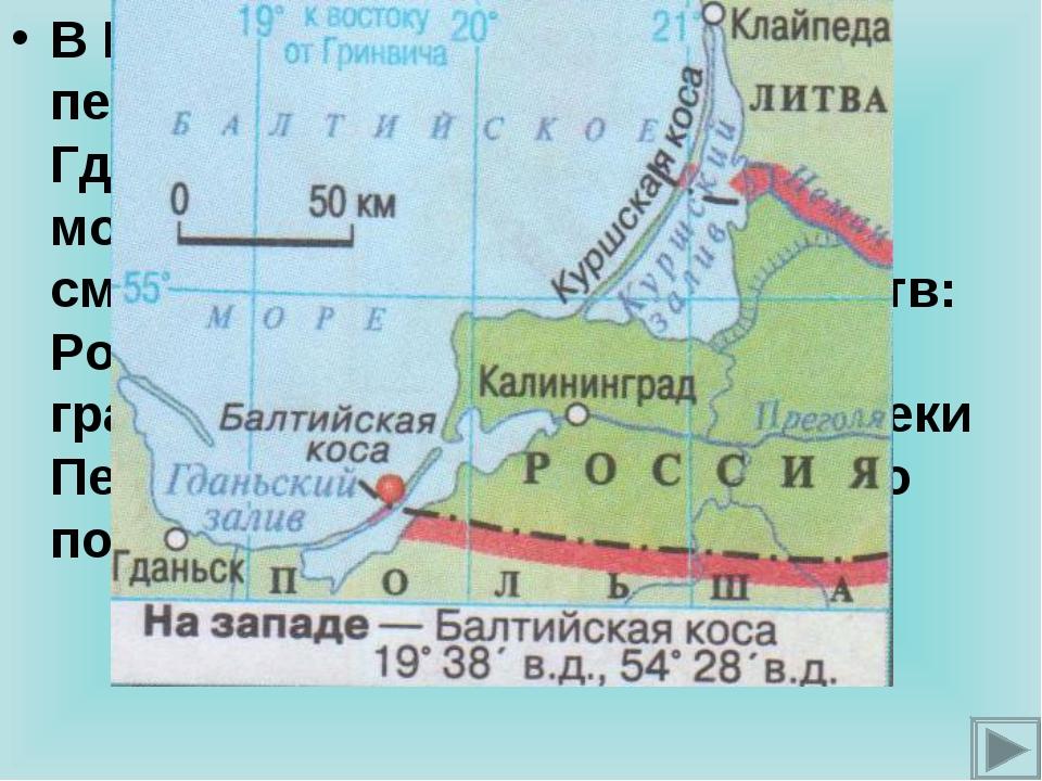 В Калининградской области на песчаной Балтийской косе Гданьского залива Балти...