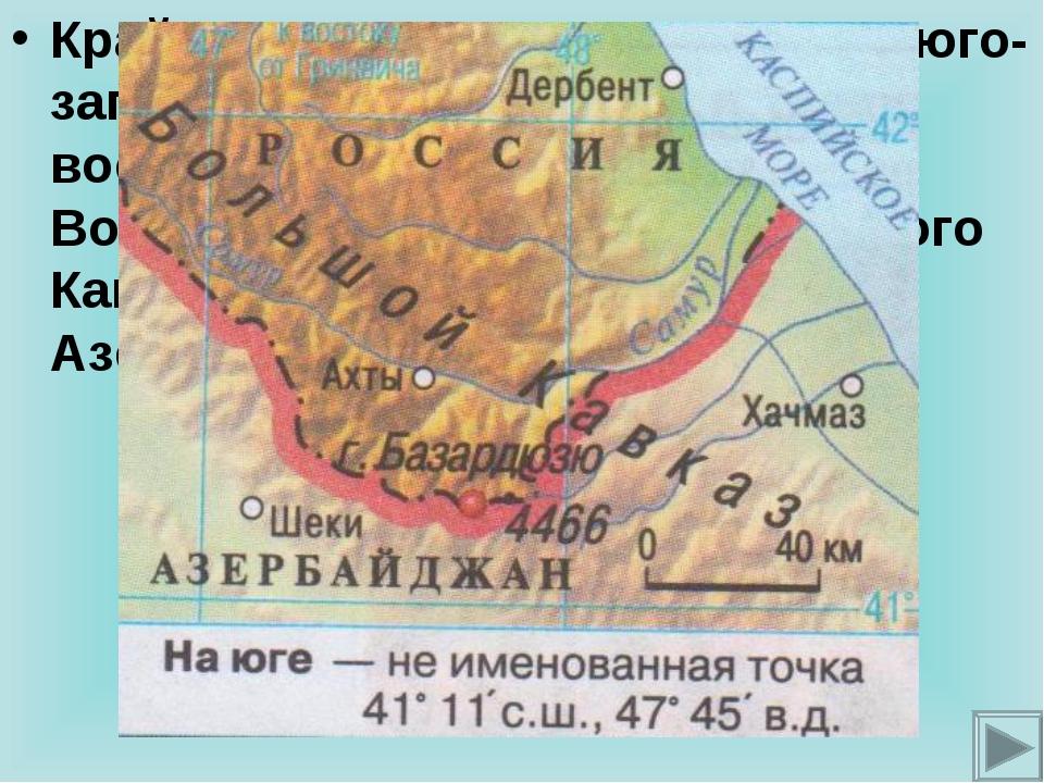 Крайняя южная точка находится юго-западнее горы Базардюзю в восточной части Г...