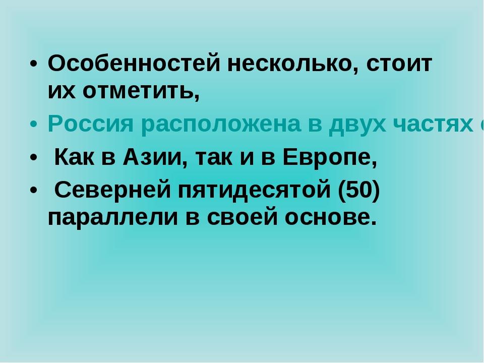 Особенностей несколько, стоит их отметить, Россия расположена в двух частях...