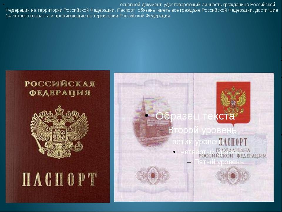 Па́спорт граждани́на Росси́йской Федера́ции-основной документ, удостоверяющи...